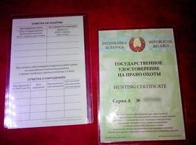 Обмен госудостоверения без прохождения специального охотничьего экзамена...