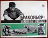 КГБ Беларуси задержал инспекторов природоохраны за незаконную охоту