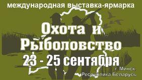 С 23 по 25 сентябряпо адресу: г. Минск,ул. Даумана, 23, пройдет выставка-ярмарка«Охота и рыболовство. Осень – 2021»....