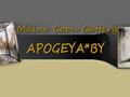 Апогея